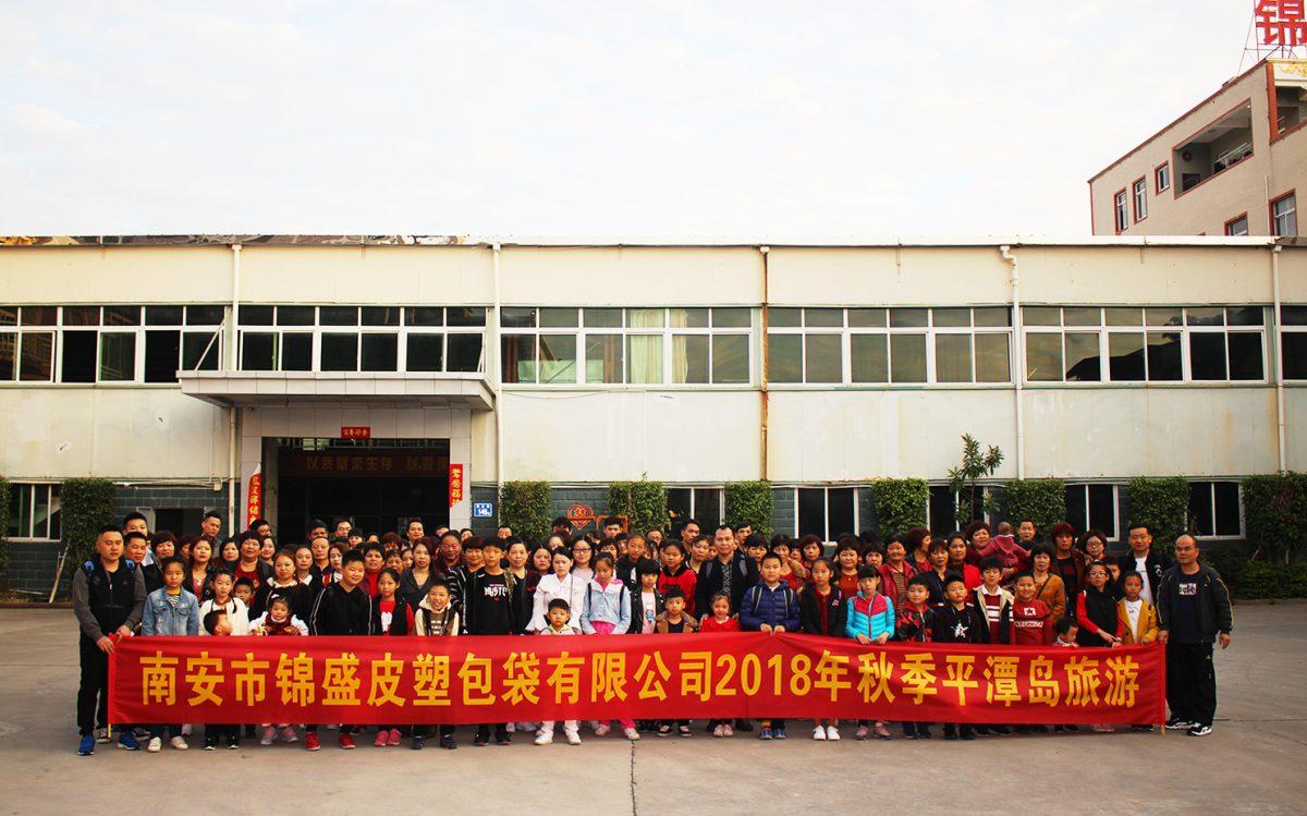 2018 Jinsheng grouped tour to Pingtan-2